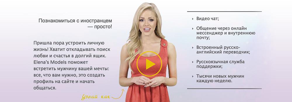 познакомиться с русскоговорящим иностранцем
